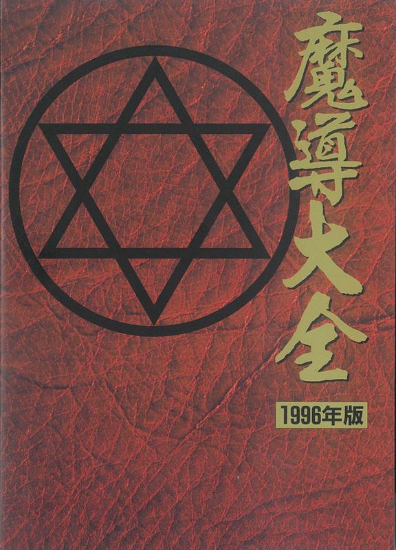 FUK-0003