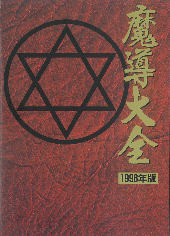 FUK-0004